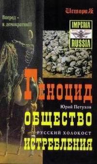 Геноцид. Общество Истребления. Русский холокост