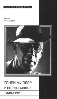 Генри Миллер и его «парижская трилогия»