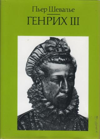 Генрих III. Шекспировский король