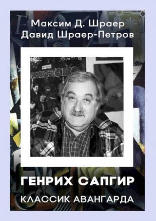 Генрих Сапгир. Классик авангарда [3-е издание, исправленное]