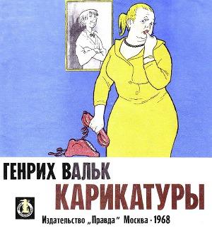 Генрих Вальк. Карикатуры
