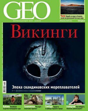 GEO. Непознанный мир: Земля. №5, 2013