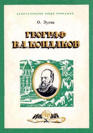 Географ В. А. Кондаков