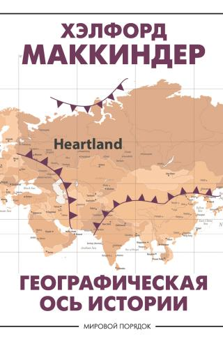 Географическая ось истории