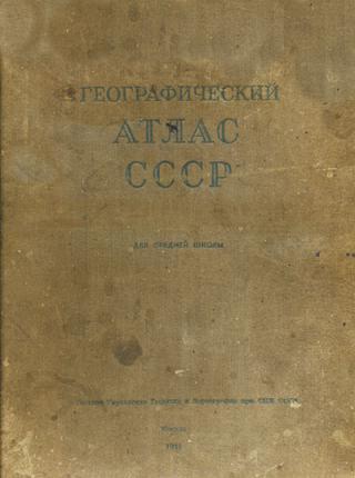 Географический атлас СССР для средней школы