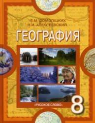 скачать учебник 8 класс география