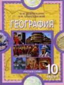 География. Экономическая и социальная география мира. Учебник для 10-11 кл. В 2 ч.Часть 2