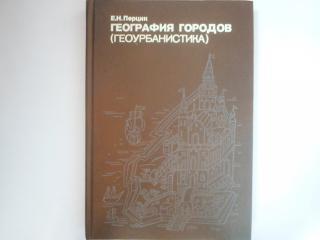 География городов (геоурбанистика)