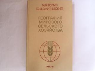 География мирового сельского хозяйства