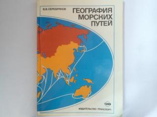 География морских путей: Учебник для кадров массовых профессий