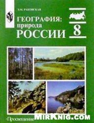 География. Природа России. 8 класс.