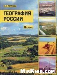 География России. 8 класс
