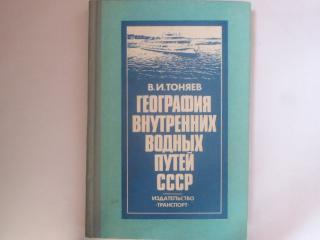 География внутренних водных путей СССР