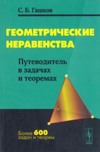 Геометрические неравенства: Путеводитель в задачах и теоремах