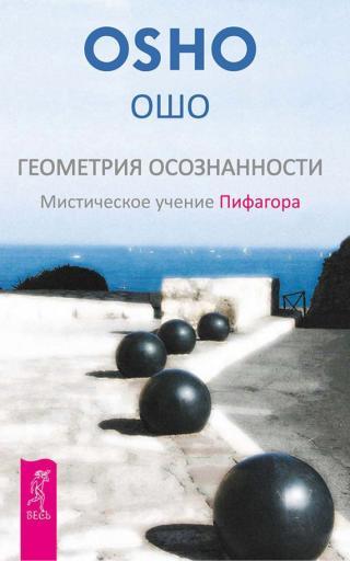 Геометрия осознанности. Мистическое учение Пифагора.