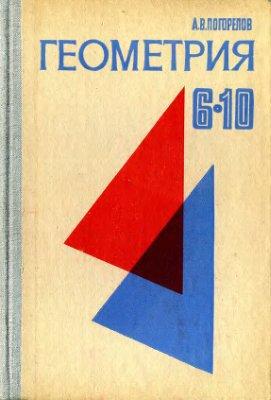 Геометрия. Учебное пособие для 6 - 10 классов средней школы