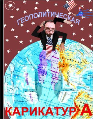 Геополитическая карикатура. - 2014