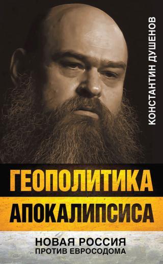 Геополитика апокалипсиса [Новая Россия против Евросодома]