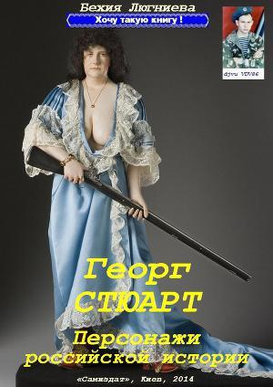 Георг Стюарт. Персонажи российской истории (СИ)