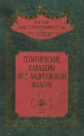 Георгиевские кавалеры под Андреевским флагом. Русские адмиралы — кавалеры ордена Святого Георгия I и II степеней