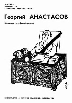 Георгий Анастасов