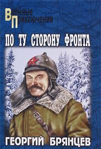 Георгий Брянцев По ту сторону фронта