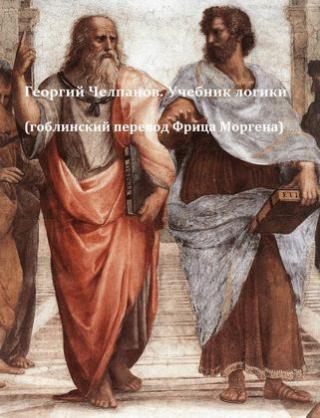 Георгий Челпанов. Учебник логики (гоблинский перевод Фрица Моргена)