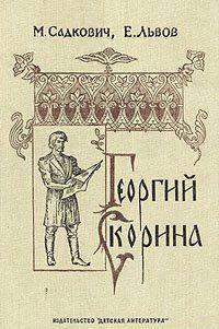 Георгий Скорина
