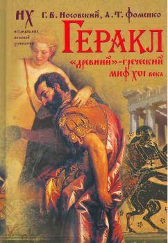 Геракл [«Древний»-греческий миф XVI века. Мифы о Геракле являются легендами об Андронике-Христе, записанными в XVI веке]