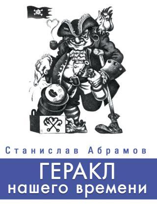 Геракл нашего времени (сборник)