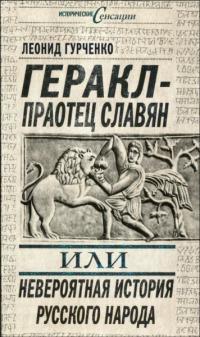 Геракл — праотец славян, или Невероятная история русского народа
