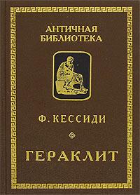 Гераклит [Sony Reader pdf]