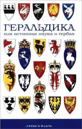 Геральдика, или Истинная наука о гербах