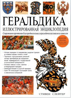 Геральдика: иллюстрированная энциклопедия