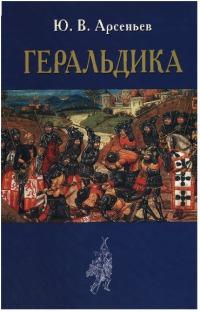 Геральдика [лекции, читанные в Московском Археологическом институте в 1907-1908 году]