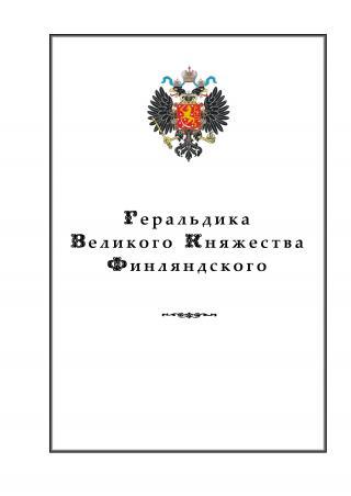 Геральдика Великого Княжества Финляндского