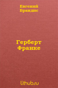 Герберт Франке