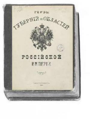 Гербы губерний и областей Российской империи