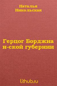 Герцог Борджиа н-ской губернии