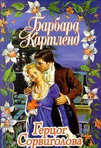 Герцог Сорвиголова