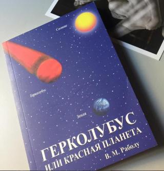 Герколубус или Красная планета