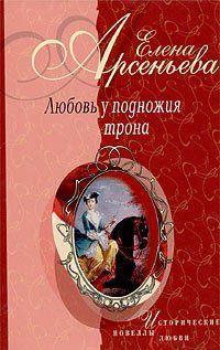 Геркулес и Кантариды (императрица Екатерина Великая – Александр Ланской)