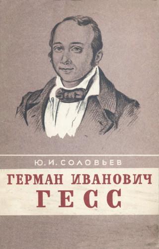 Герман Иванович Гесс