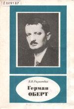 Герман Оберт (1894-1989)