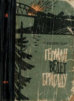 Герман ведёт бригаду (Воспоминания партизана)