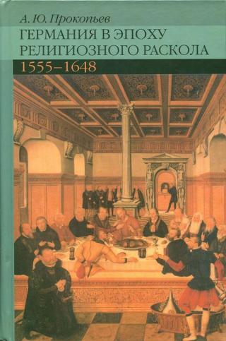 Германия в эпоху религиозного раскола. 1555–1648