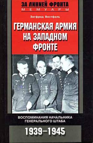 Германская армия на Западном фронте. Воспоминания начальника Генерального штаба. 1939-1945 [litres]