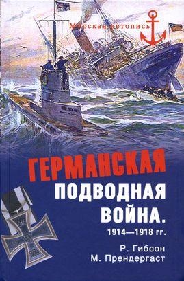 Германская подводная война 1914–1918 гг.