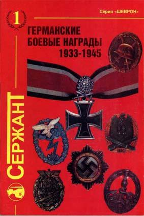 Германские боевые награды 1933-1945