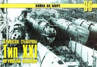 Германские субмарины Тип XXI Крупным планом